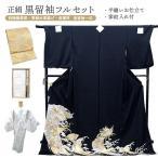 フルセット オーダー仕立付 手描正絹黒留袖  袋帯 長襦袢 帯締め帯揚げ   to-398set 結婚式 婚礼 和装