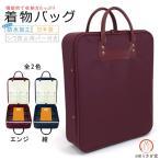 雅虎商城 - 着物バッグ  和装 着物 wk-043  着物かばん  和装ケース 防水加工 日本製 風呂敷付き