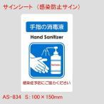 はるサインシート 手指の消毒液 感染予防にご協力ください 単品販売 プレート 業務用 店舗用品 曲面 壁面 テーブル などに  sign sheet