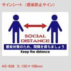 はるサインシート SOCIAL DISTANCE 感染対策の為に、間隔を保ちましょう 単品販売 プレート 業務用 店舗用品 曲面 壁面 テーブル などに  sign sheet