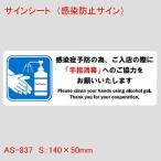 はるサインシート 感染症予防の為、ご入店の際に手指の消毒へのご協力お願いいたします。 単品販売 プレート 業務用 店舗用品 曲面 壁面 テーブル などに