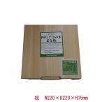 まな板 木 日本製 スタンド付まな板S土佐龍 四万十ひのき 木製 おしゃれ 正方形 cutting board