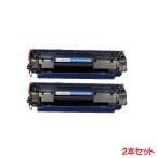 CRG-326 対応 キヤノン リサイクルトナー 2本セット toner cartridge