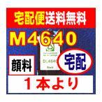 DELL M4640 ( AIO 900 )顔料系 ブラック 1本より
