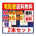 DELL M4640 ( AIO 900 )顔料系 BK と M4646 カラー 1本づつ 計2本セット