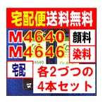 DELL M4640 顔料系 BK ( AIO 900 ) と M4646 カラー 2本ずつ 計4本セット