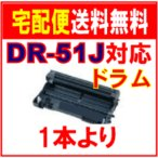 brother DR-51J  リサイクル ドラム 1本より DR-51