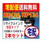 HP130 ブラック ・ HP134カラー リサイクルインク 2本セット