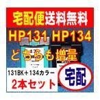 HP131 ブラック HP134 カラー リサイクルインク 2本セット