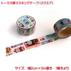きかんしゃトーマス マスキングテープ スクエア キャラクター かわいい 機関車トーマス 子供 男の子 ジェームス パーシー 文具 玩具 おもちゃ masking tape