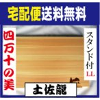 まな板 日本製 スタンド付まな板 LL KY-3624-LL 四万十の美 土佐龍 木製 おしゃれ cutting board