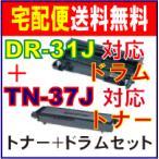 Yahoo!プリンティングキョーワYahoo!店DR-31J + TN-37J リサイクル ドラム  + トナー 1本ずつの お得なセット