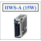 HWS15A-5/A TDKラムダ ACDCコンバーター ユニット型電源 (カバー付)