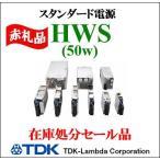 HWS50-12/A TDKラムダ ACDCコンバーター ユニット型電源 (カバー付) 生産中止品 在庫処分 見切り品