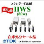 HWS80-12 TDKラムダ ACDCコンバーター ユニット型電源 (カバー無) 生産中止品 在庫処分 見切り品