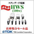 HWS100-5 TDKラムダ ACDCコンバーター ユニット型電源 (カバー無)[UL規格非対応] 生産中止品 在庫処分 見切り品