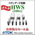 HWS100-12/A TDKラムダ ACDCコンバーター ユニット型電源 (カバー付) 生産中止品 在庫処分 見切り品