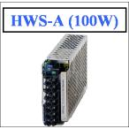 HWS100A-12/A TDKラムダ ACDCコンバーター ユニット型電源 (カバー付)