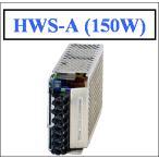 HWS150A-12/A TDKラムダ ACDCコンバーター ユニット型電源 (カバー付)