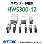 HWS300-12 TDKラムダ ACDCコンバーター ユニット型電源 (カバー付)