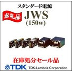 JWS150-5 TDKラムダ ACDCコンバーター ユニット型電源 (カバー無) DC5V 在庫処分 見切り品