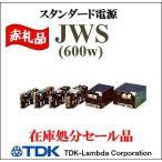 JWS600-5 TDKラムダ ACDCコンバーター ユニット型電源 (カバー付) DC5V 在庫処分 見切り品