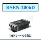 RSEN-2006D TDKラムダ DINレールタイプ ノイズフィルタ EMCフィルタ 汎用単相250V