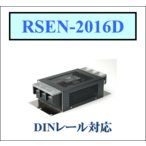 RSEN-2016D TDKラムダ DINレールタイプ ノイズフィルタ EMCフィルタ 汎用単相250V