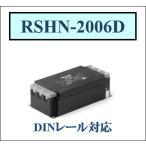 RSHN-2006D TDKラムダ DINレールタイプ ノイズフィルタ EMCフィルタ 高減衰単相250V