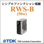 RWS50B-12 TDKラムダ ACDCコンバーター ユニット型電源 (カバー付)