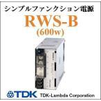 RWS600B-5 TDKラムダ ACDCコンバーター ユニット型電源 (カバー付)