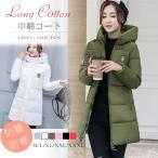 【新入荷20%OFF】ロングコート レディース 大きいサイズ 冬服 防寒 中綿コート アウター 軽量