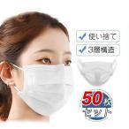 マスク 送料無料 50枚セット 男女兼用 使い捨て 白 三層構造 ホワイト 白色 風邪予防 大人用 普通サイズ 不織布 通気性 対策 PM2.5 激安 使いきり 多機能
