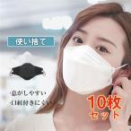 KF94マスク 10枚 使い捨て 柳葉型 夏用マスク 大人用 3D 4層構造 不織布 男女兼用 立体マスク 花粉 PM2.5 飛沫防止 飛沫感染 感染予防 口紅付きにくい N95相当