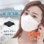 KF94マスク 50枚 使い捨て 柳葉型 夏用マスク 大人用 3D 4層構造 不織布 男女兼用 立体マスク 花粉 PM2.5 飛沫防止 飛沫感染 感染予防 口紅付きにくい N95相当