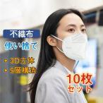 KN95マスク 10枚 使い捨て 夏用マスク 米国N95同等 3D立体 5層構造 不織布マスク 男女兼用  大人要 立体マスク 花粉 PM2.5 風邪 防塵 飛沫感染対策 送料無料