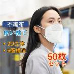 KN95マスク 50枚 使い捨て 夏用マスク 米国N95同等 3D立体 5層構造 不織布マスク 男女兼用  大人要 立体マスク 花粉 PM2.5 風邪 防塵 飛沫感染対策 送料無料