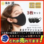 「【3枚セット】マスク 男女兼用 花粉症 黒 ブラック 白 ファッションウレタンマスク ポリウレタン素材で軽くて丈夫なマスク 洗える 飛沫 使い捨て PM2.5 UVカット」の画像