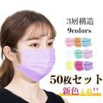 マスク 50枚入り カラーマスク 使い捨てマスク カラー カラフル 9色 パープル 三層構造 不織布 風邪予防 大人用 男女兼用 通気性拔群 花粉症 返品不可 おしゃれ