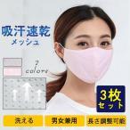 冷感マスク 洗えるマスク 冷感 3枚セット ひんやり 夏マスク 通気性 涼しい UVカット 長さ調整可能 メッシュ 夏用 立体 紫外線対策 メンズ レディース 夏 安い