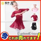 激安 バレエ レオタード 子供 高級 ダンス衣装 新体操