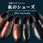 ビジネスシューズ シューズ 靴 レザー メンズ 革靴 本革 紳士靴 本革靴 就活 牛革 テ スーツ 3E 通勤 歩きやすい 通気性快適
