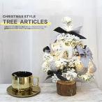 クリスマスツリー ミニツリー クリスマス プレゼント ギフト 35cm 飾り Xmas オーナメント LEDライト クリスマス雑貨 卓上 玄関