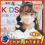 子供用マスク 冷感マスク 小さめ 夏用マスク 洗える マスク こども用 涼しい 短納期 3枚セット ひんやり 夏用 布マスク 薄手 可愛い 通気性 繰り返し 国内発送