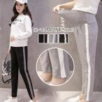 マタニティ レギンス ジャージ レディース パンツ 妊婦服 9分 ゆったり サイドライン ズボン スウェット ジョガーパンツ 部屋着 ブラック 大きいサイズ おしゃれ