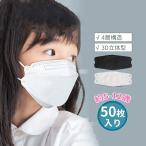 KF94 マスク 子供用 50枚入り 柳葉型 使い捨て キッズ カラーマスク 女の子 男の子 小学生 通学 こども 4層構造 飛沫防止 安心 韓国 可愛い 蒸れない