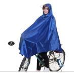 【協和屋】レインコート 合羽 ポンチョ バイク レインポンチョ 自転車用 レインウェア  防水 防寒 防寒着