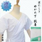 ショッピングゆかた ゆかた下 日本製 浴衣スリップ 肌着 浴衣小物 着付け小物 和装小物 ネコポス対応