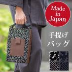 日本製 印伝調 手提げバッグ 和装バッグ メンズ 信玄袋