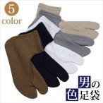 カラー足袋 ストレッチ 色足袋 男性用 メンズ 和装小物 たび タビ 【ネコポス対応】